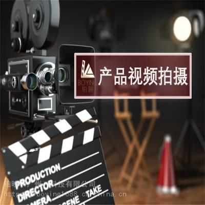 韶关市产品视频拍摄 武江区产品视频制作 短视频拍摄公司