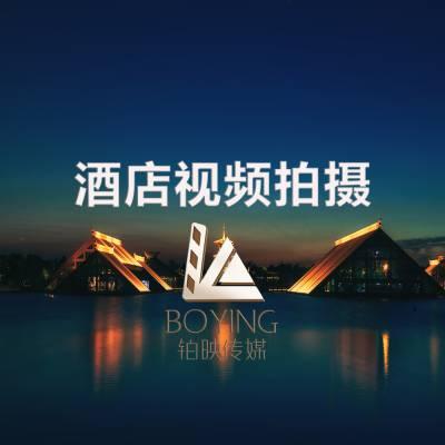 酒店宣传片拍摄 酒家形象片制作 旅店品牌专题视频制作