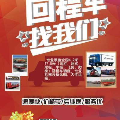 青海黄南有13米5长途大货车出租拉货到惠州龙门厢式车调度