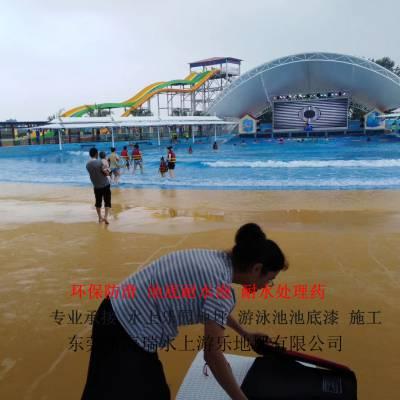 水池蓝涂料品牌 游泳池喷漆 漂流河油漆 海滩公园刷漆彩色