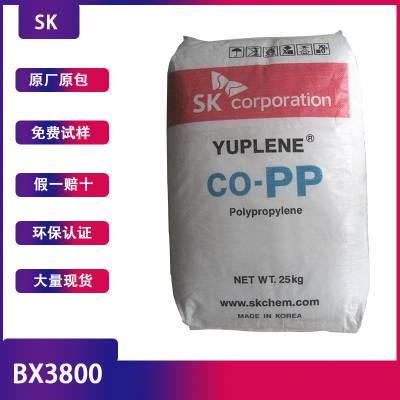韩国SK PP BX3800注塑级均聚物耐高温结晶冲击性能好广东东莞