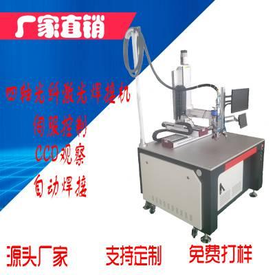 十堰宜昌荆州襄阳随州汽车配件四轴自动激光焊接机 厂家供应