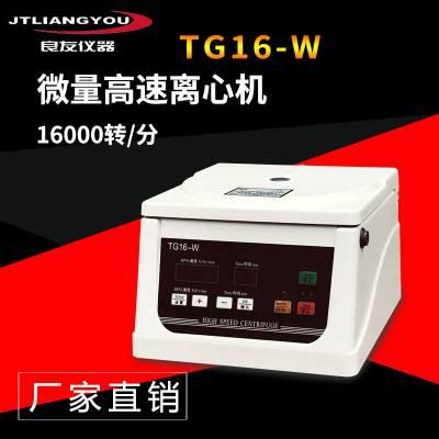 实验室微量高速离心机 液体颗粒快速分离设备 TG16W台式离心机