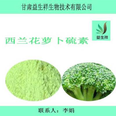萝卜硫素1% 西兰花籽提取物 食品级 萝卜硫素
