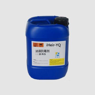 菜板油漆防霉剂添加型防霉助剂广州厂家批发销售