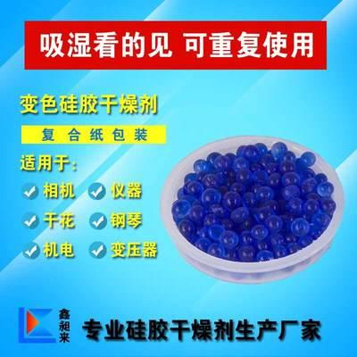 变压器硅胶油枕吸湿器吸潮剂变色硅胶蓝色干燥剂1kg/无纺布袋