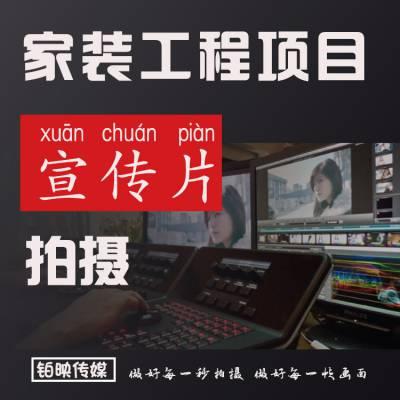 建材家装企业宣传片拍摄 工程项目宣传片制作公司