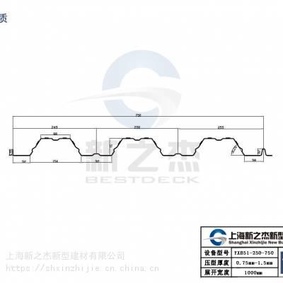浙江衢州YX51-250-750国标楼承板 型号齐全