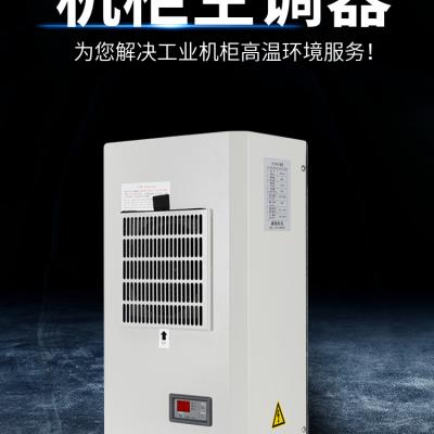 威驰CW-600型号机柜空调 电气柜空调
