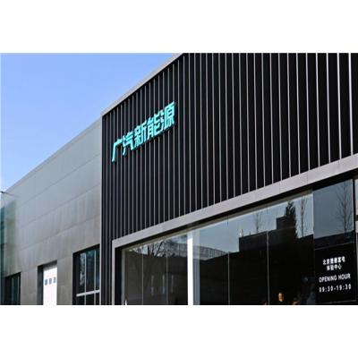 新能源传祺店销售展厅装饰外墙铝板,室内装饰吊顶U型铝天花