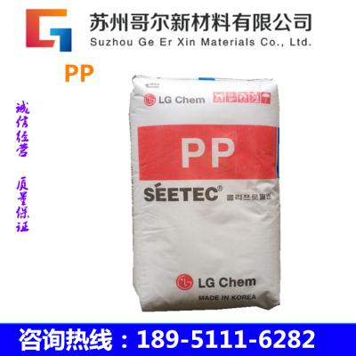 PP LG化学 H1700 食品级 薄壁制品 注塑 高刚性 耐高温