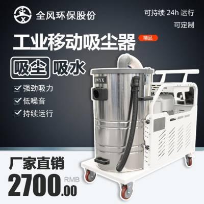 全风厂家DK-3000 吸铁屑打磨粉尘吸尘器