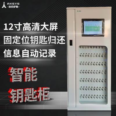 埃克萨斯智能钥匙柜E-Key5指纹验证开柜,智能钥匙管理系统刷卡钥匙柜物业用厂家直销