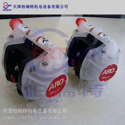 英格索兰隔膜泵 ARO气动隔膜泵 非金属隔膜泵 天津隔膜泵 666177 油墨泵