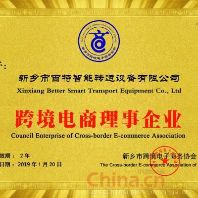 跨境电商理事企业