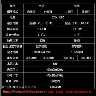 金坛九游会老哥论坛 HH-SA恒温水浴报价