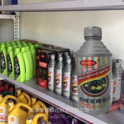 迈斯特燃烧室积碳清除剂厂家批发销售发动机积碳清洗剂