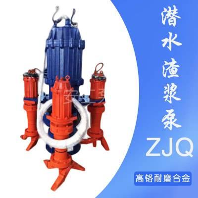 潜水吸沙泵ZJQ45-15-7.5 矿山***水泵 河底抽沙砂泵 泥沙抽取泵河北安工