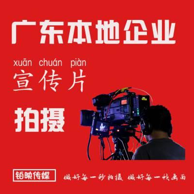 广东老板们喜欢的宣传片制作公司 企业宣传片拍摄文案包策划