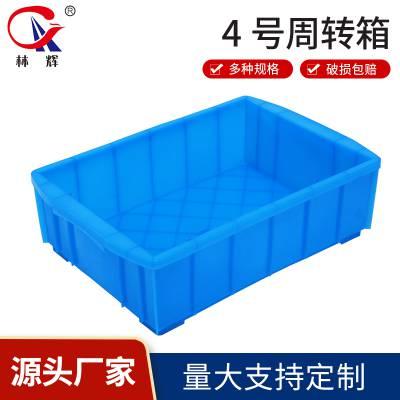 塑料周转箱 江苏林辉4号箱车间仓库工具箱物流配件箱厂家现货周转箱