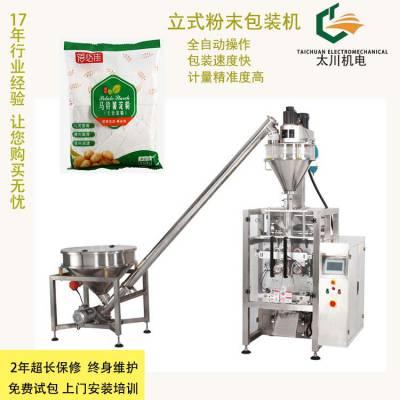 昆明奶粉包装机 TCLB-420自动计量奶粉包装机 螺杆计量粉末包装机厂家***批发