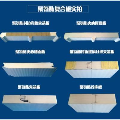 B1级聚氨酯冷库板 B1级聚氨酯复合板