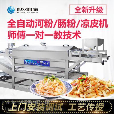 小本投资生产河粉的机器设备 旭众商用全自动凉皮粉皮机厂家