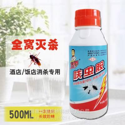 呋虫胺蟑螂药水 浓缩型蟑螂药 无色无味 灭蟑螂更放心