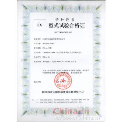 CD钢丝绳电动葫芦型式试验证
