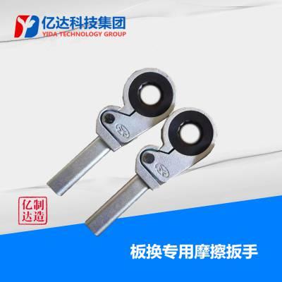 云南省丽江市M70板式换热器拆装扳手