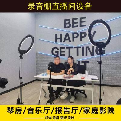 吉林 恒越科技 直播间搭建 声学装修设计隔音门直播室会议室设计
