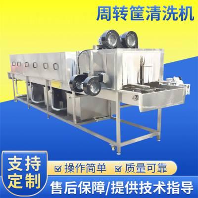 多功能筐子清洗机 各种筐子清洗设备 食品筐子清洗机