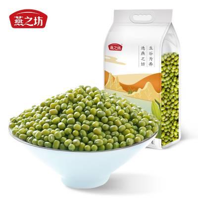 杂粮绿豆 绿豆汤原料 东北绿豆批发
