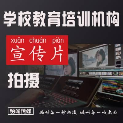 惠州市学校宣传片制作公司 提供学校招生广告视频拍摄