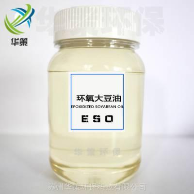 供应耐高温增塑剂|环氧大豆油ESO***6.0标准氧值高味小