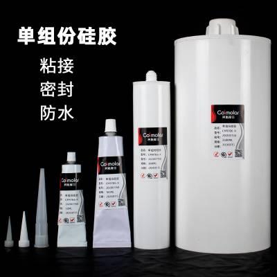 有机硅胶粘接密封防水胶绝缘耐高温rtv单组份白色704硅酮硅橡胶水