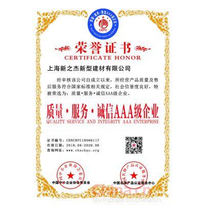 质量服务诚信AAA级证书