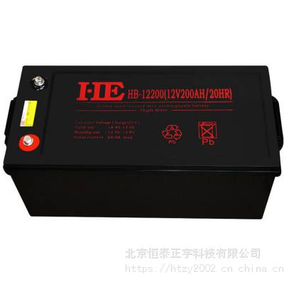 HE蓄电池HB-12200 12V200AH/20HR 直流屏 UPS电源 机房配电室配套