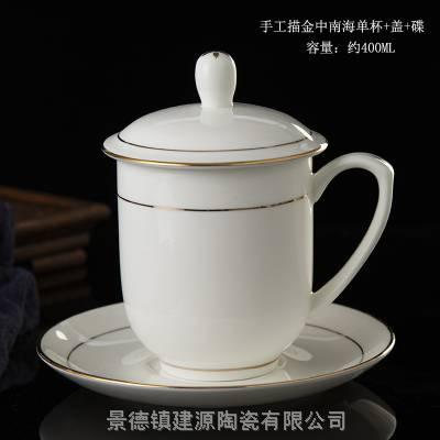 景德镇茶杯厂家 带盖会议杯印单位logo 职工福利礼品茶杯定制
