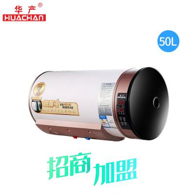 华产新型电热水器 磁能热水器招商加盟 家用电热水器品牌