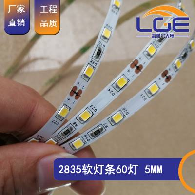LED2835低压软灯条60灯一米5mm灯箱led灯带