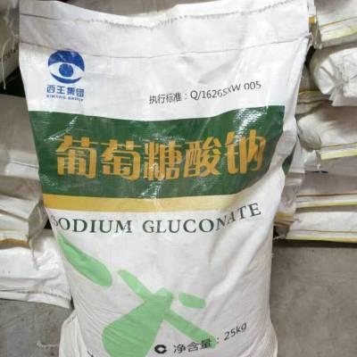 厂家***工业级含量达99%减水剂葡萄糖酸钠