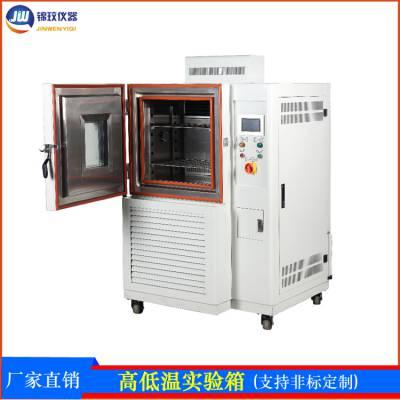 500升高低温试验箱 JGDW-500 高低温箱哪个牌子好 详询锦玟
