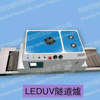 供应隧道式UV固化灯,隧道炉,履带式光固化设备,LED紫外光灯,胶水固化灯