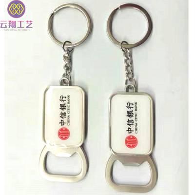 中信银行礼品钥匙扣烤漆定制 广告宣传钥匙扣制作 供应匙扣厂家