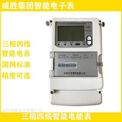 威胜电表DTSD342-9N三相四线/电子式多功能智能仪表/电力仪表