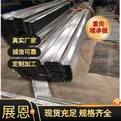 YXB65-170-510 重庆楼承板加工 510型楼承板批发