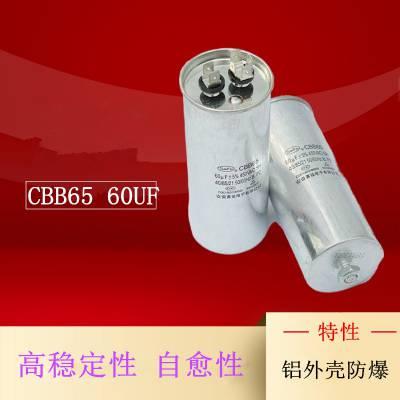 厂家批发 赛福CBB65 40UF 450V压缩机防爆启动电容器