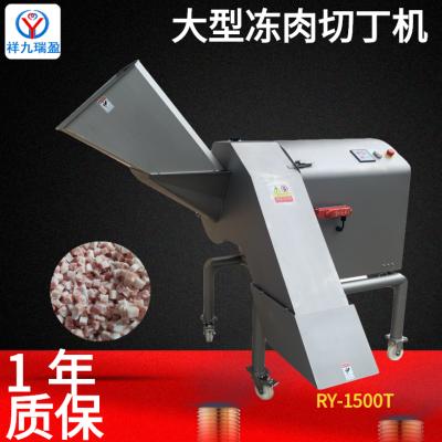 供应祥九瑞盈大型冻肉切丁机RY-1500T