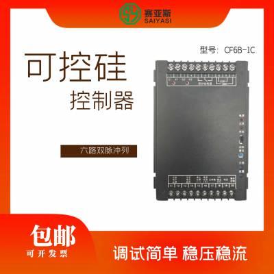 可控硅控制器CF6B-1C/触发器/实验室仪器仪表/可控硅触发板/厂家现货